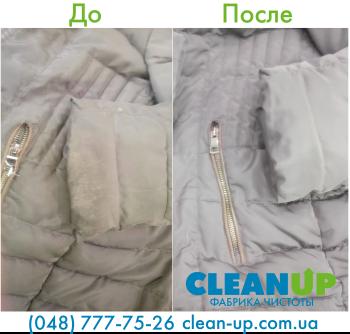 Химчистка пуховой куртки в Одессе